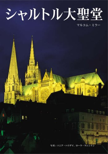 Chartres Cathedral PB – Japanese
