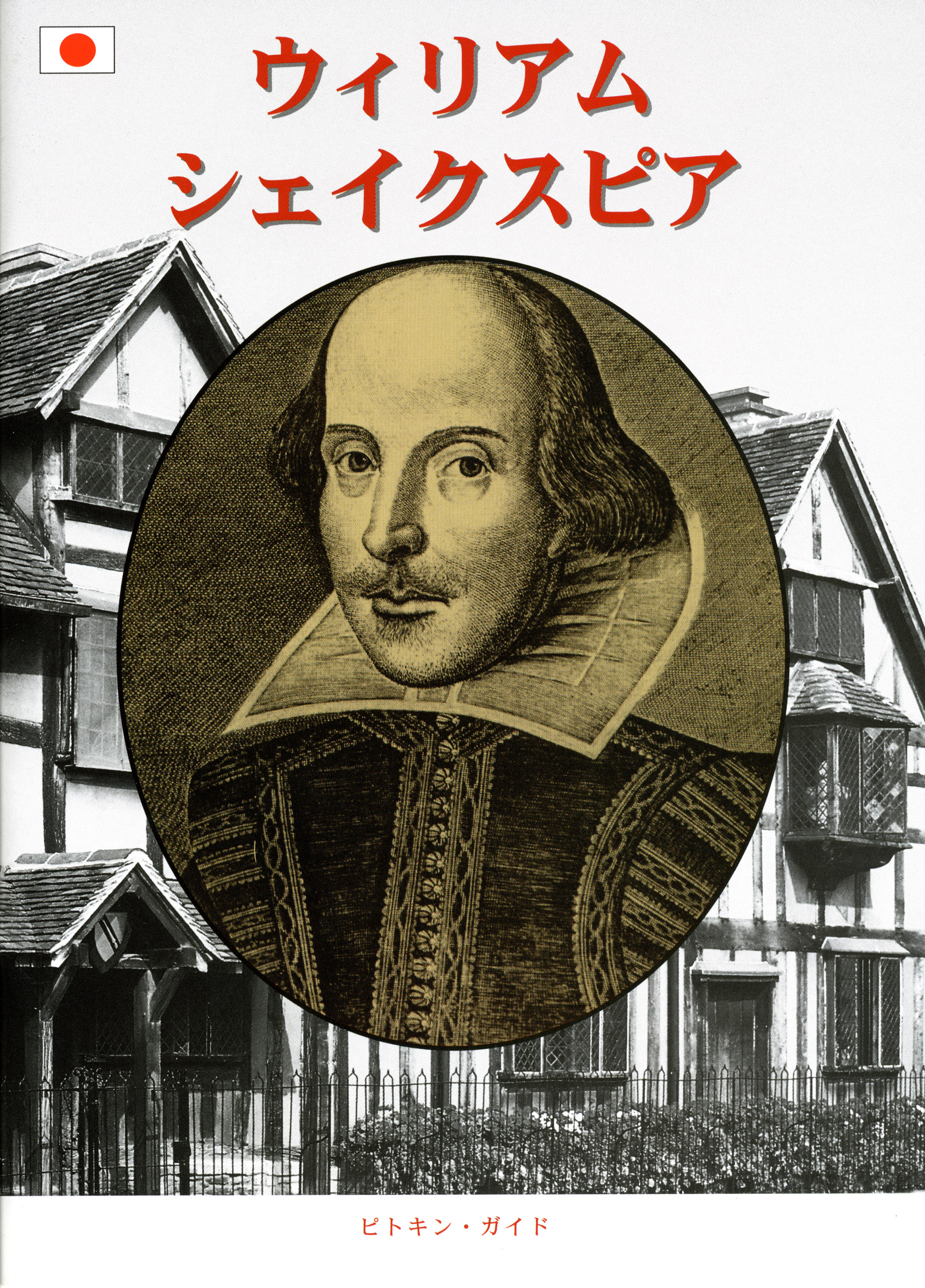 William Shakespeare – Japanese