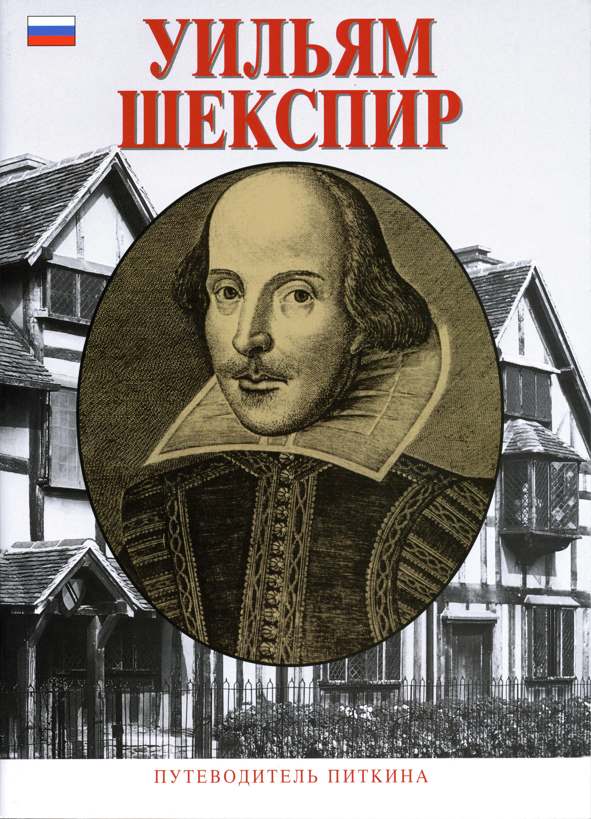William Shakespeare – Russian