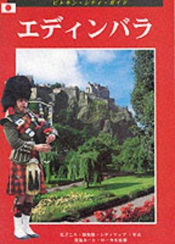 Edinburgh City Guide – Japanese