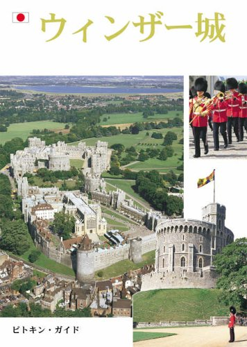 Windsor Castle – Japanese