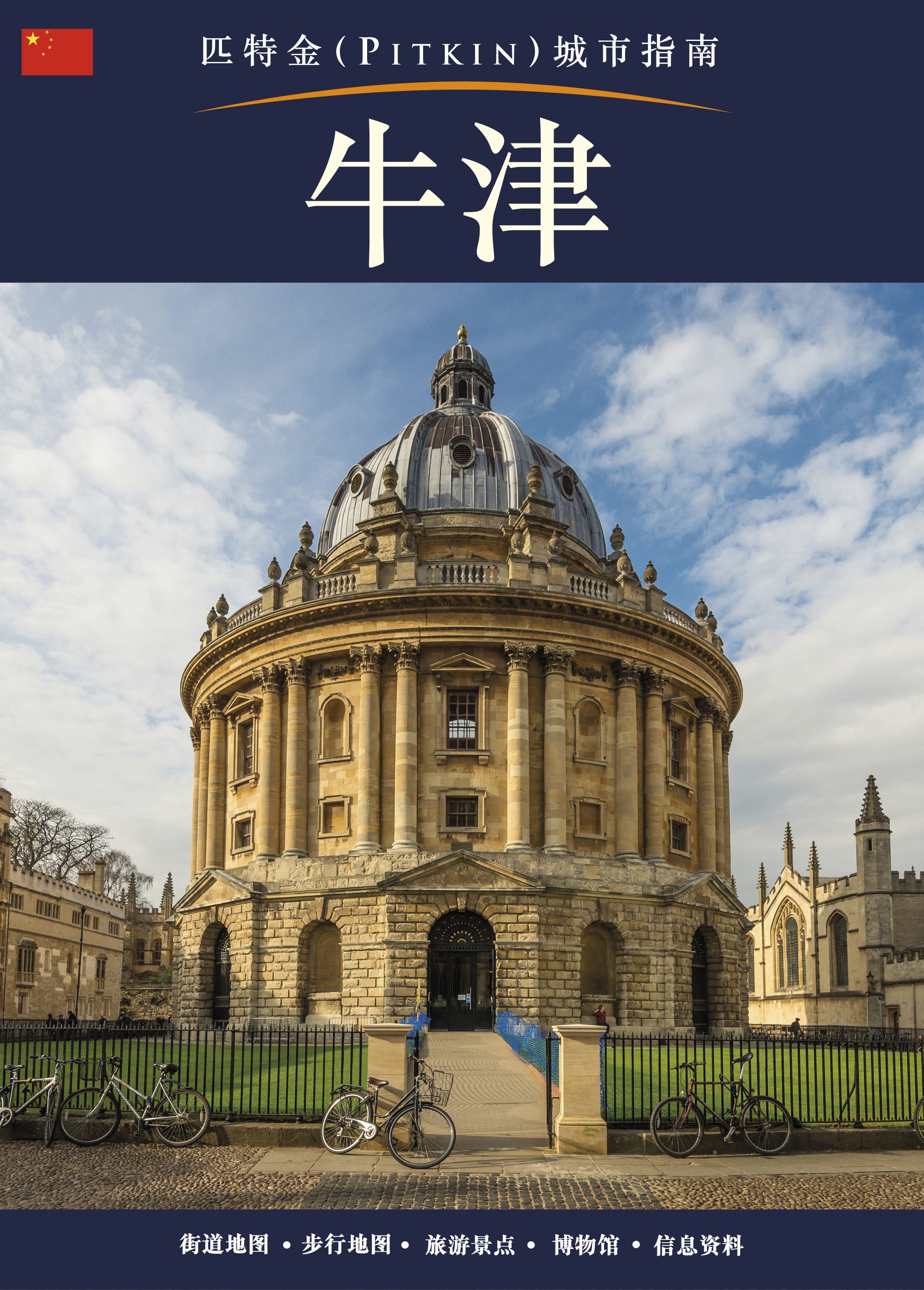 Oxford City Guide – Chinese