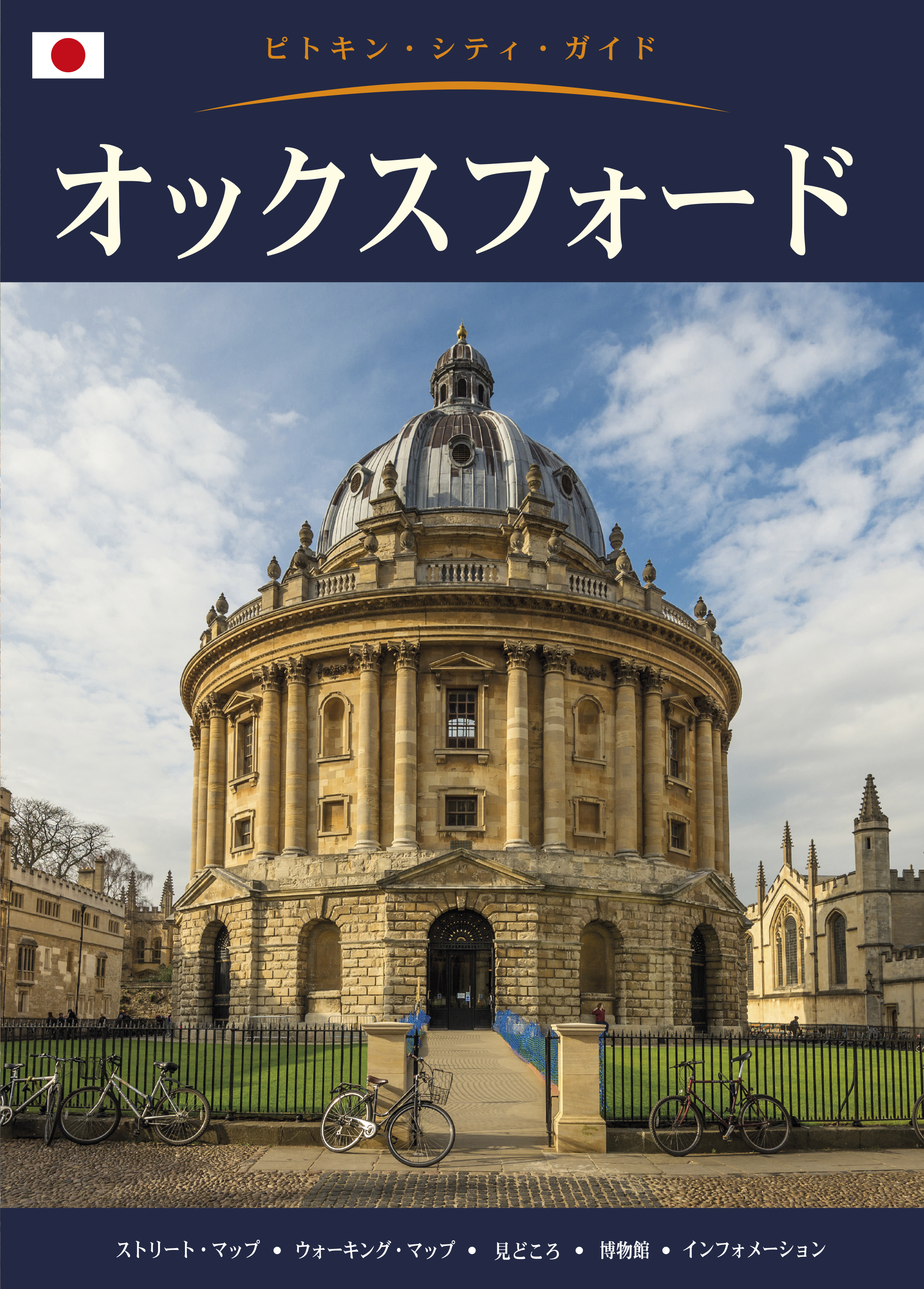 Oxford City Guide – Japanese