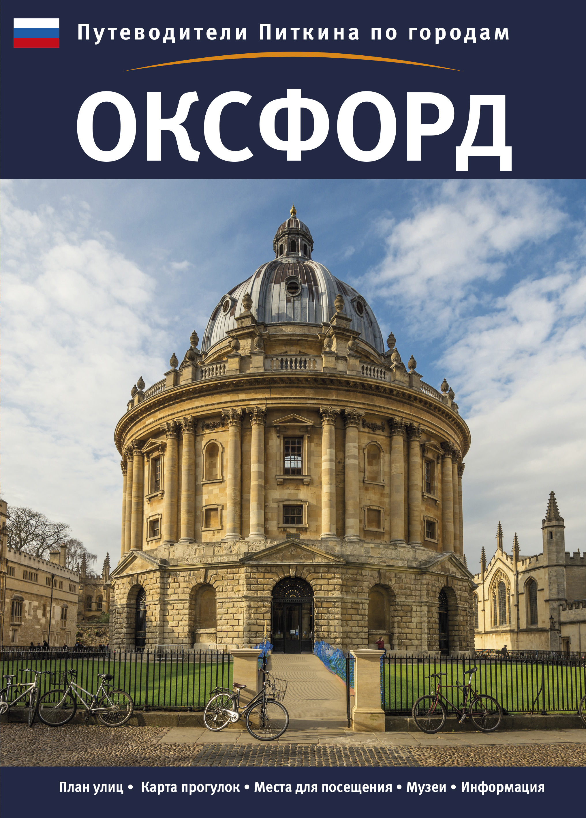 Oxford City Guide – Russian