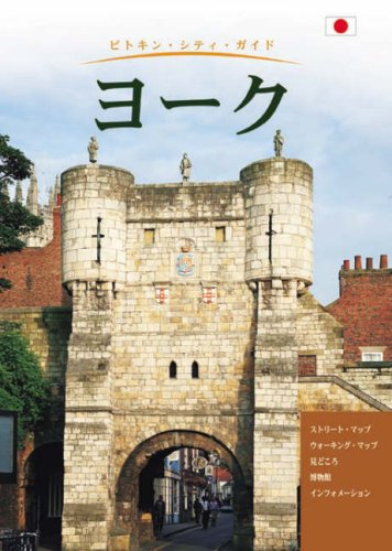 York City Guide – Japanese