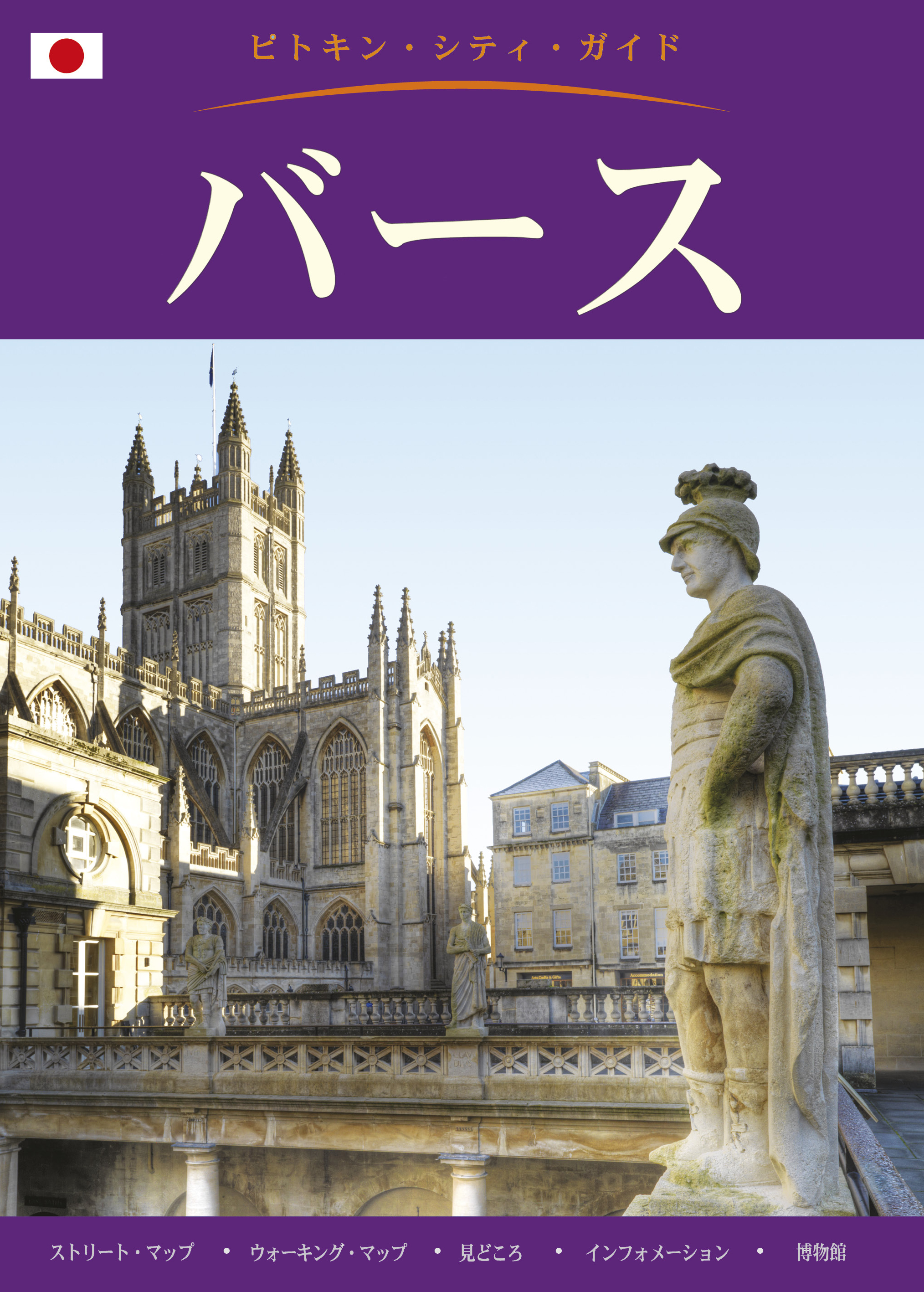 Bath City Guide – Japanese
