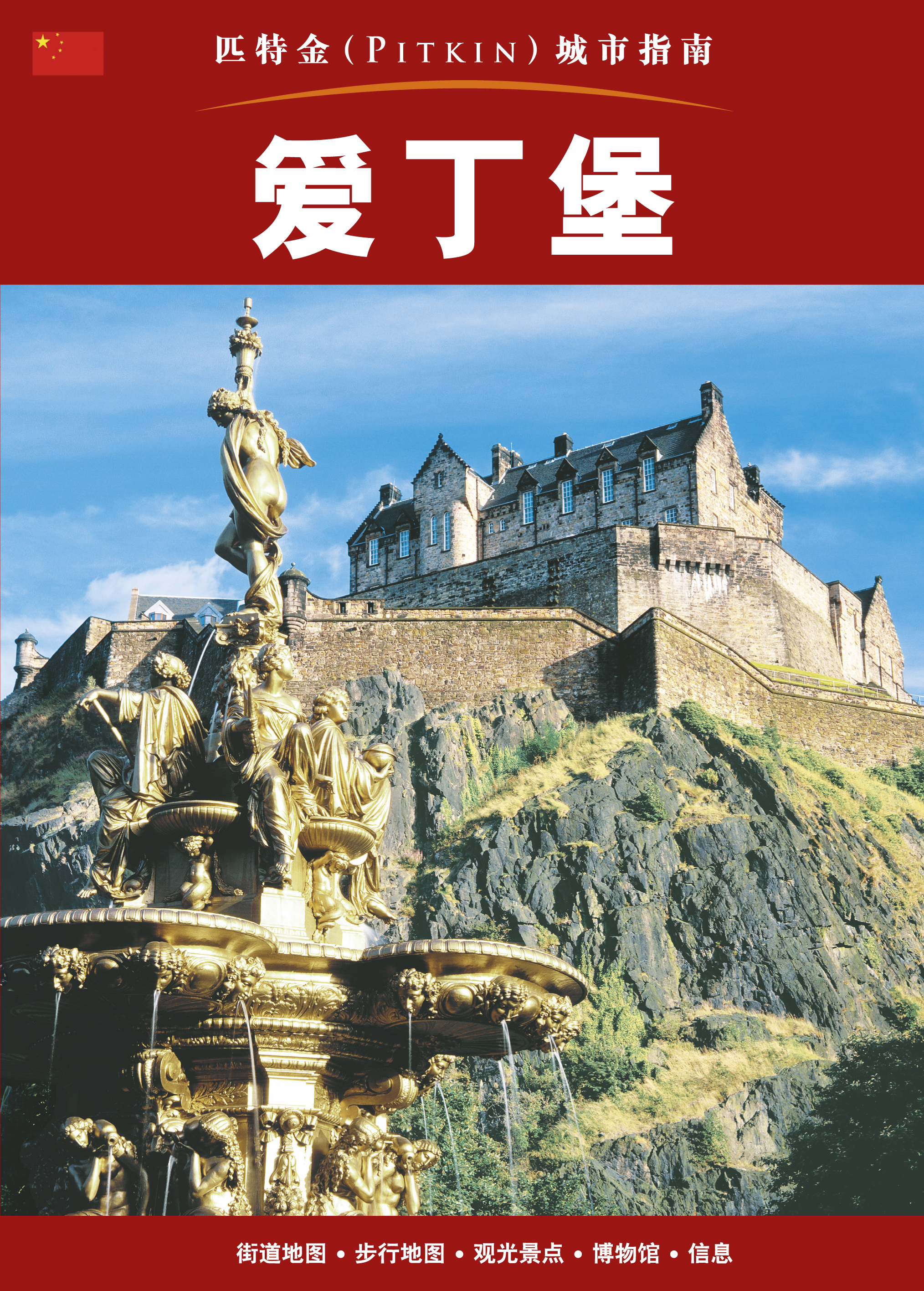 Edinburgh City Guide – Chinese