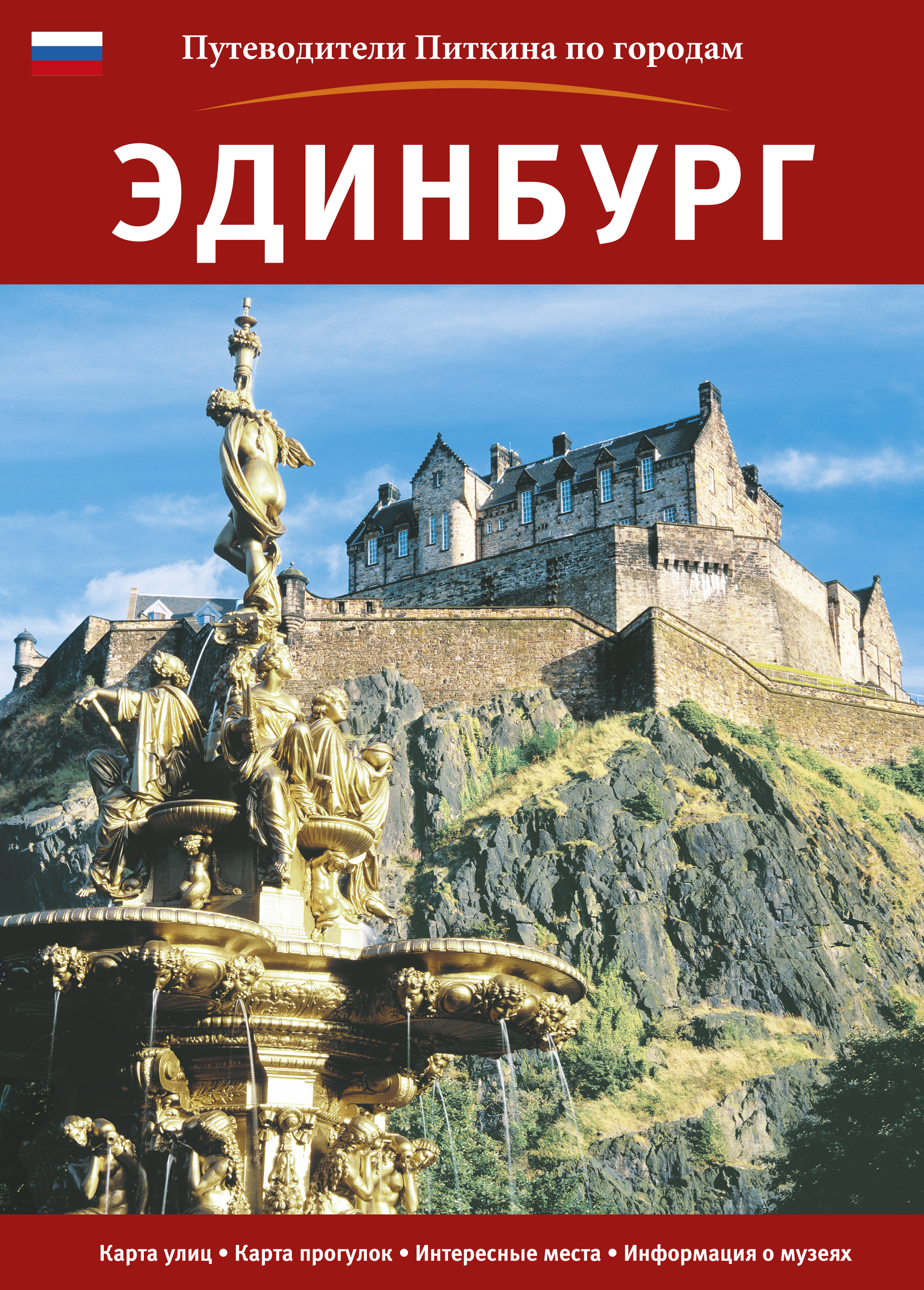 Edinburgh City Guide – Russian