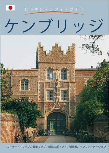 Cambridge City Guide – Japanese