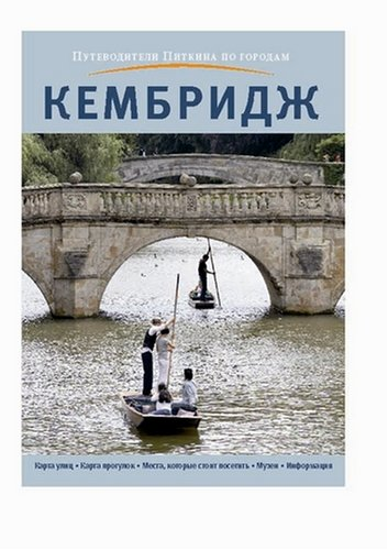 Cambridge City Guide – Russian
