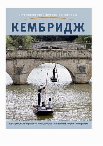 Cambridge City Guide – Russian