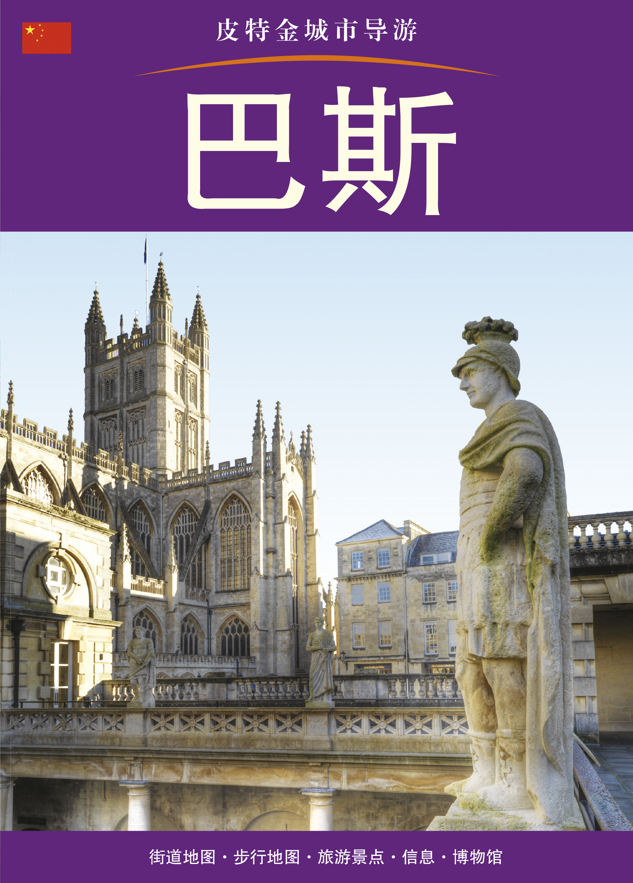 Bath City Guide – Chinese