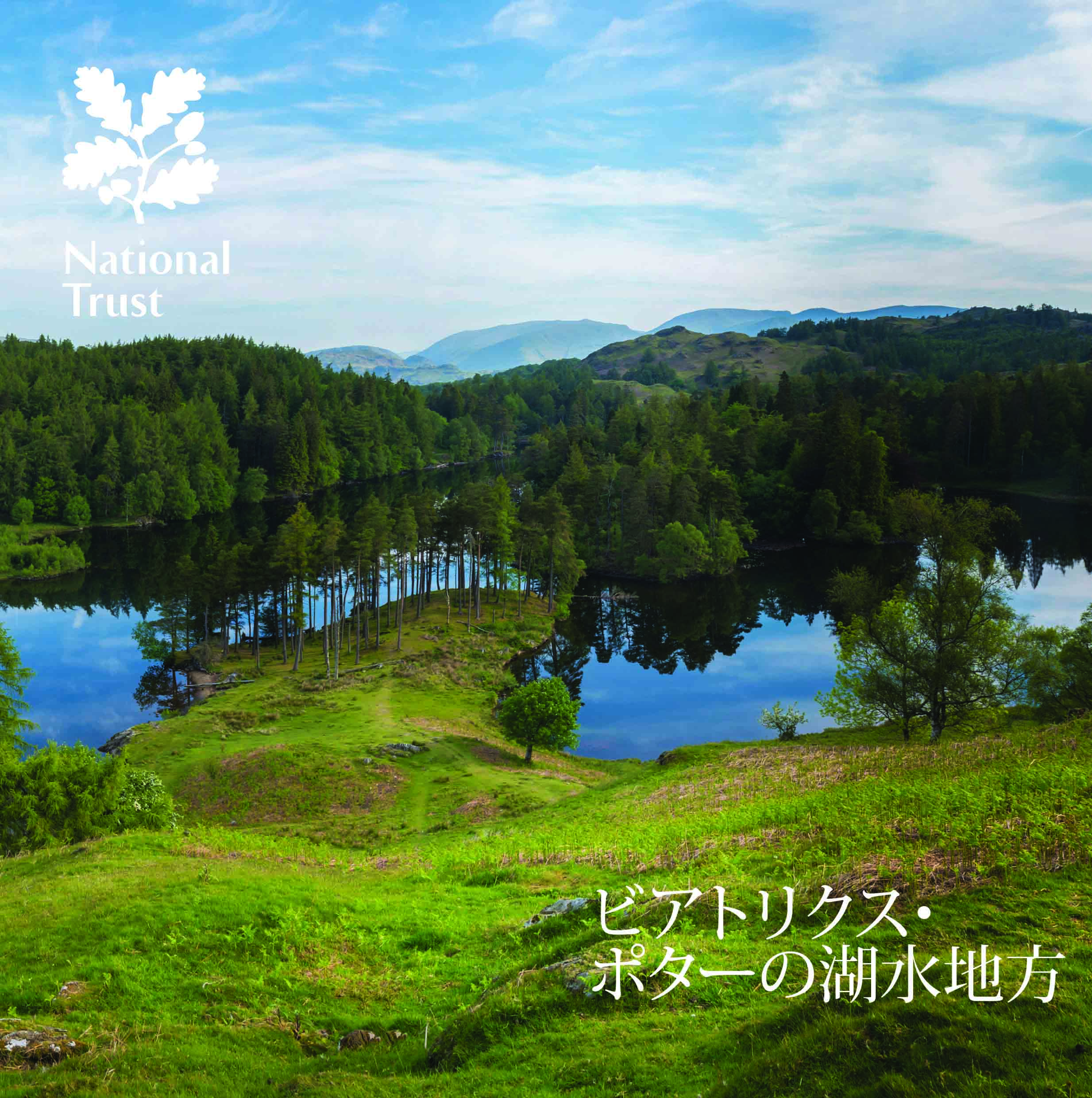 Beatrix Potter's Lake District Japanese